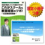 DVD+限定小冊子