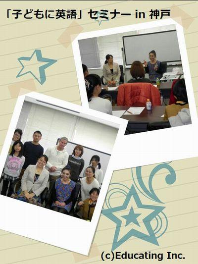 「子どもに英語」セミナー